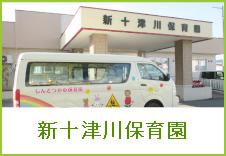 新十津川保育園