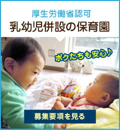 乳幼児併設の保育園