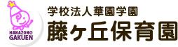 札幌南区の保育園なら藤ヶ丘保育園